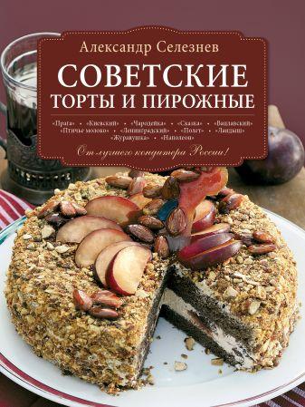 Селезнев А.А. - Советские торты и пирожные обложка книги