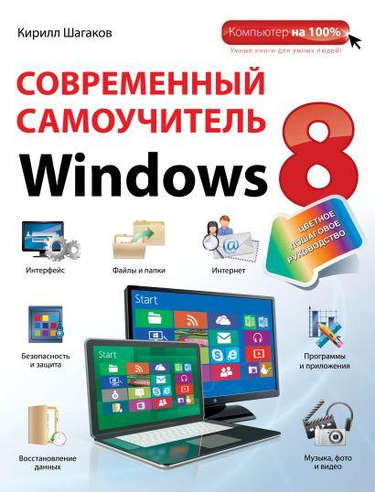 Современный самоучитель Windows 8. Цветное пошаговое руководство - фото 1