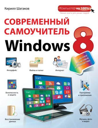 Современный самоучитель Windows 8. Цветное пошаговое руководство Шагаков К.И.