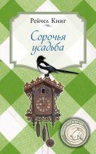 Кинг Р. - Сорочья усадьба' обложка книги