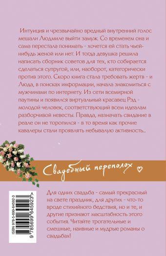 Справочник по мужеводству Ларина А.