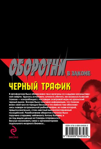Суперкоп. Черный трафик Казанцев К.