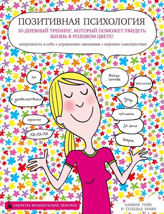 Тойя О. - Позитивная психология. 30-дневный тренинг, который поможет увидеть жизнь в розовом цвете! обложка книги