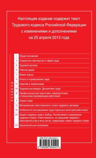 Трудовой кодекс Российской Федерации: текст с изм. и доп. на 25 апреля 2013 г.