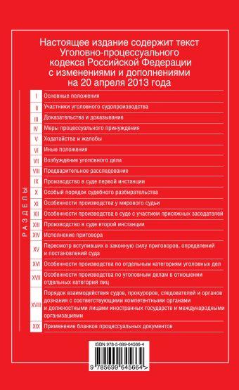 Уголовно-процессуальный кодекс Российской Федерации : текст с изм. и доп. на 20 апреля 2013 г.