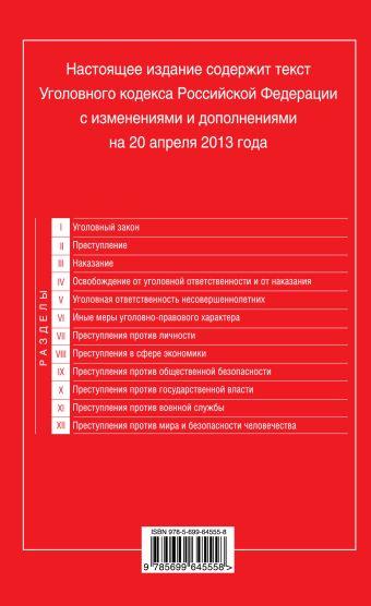 Уголовный кодекс Российской Федерации : текст с изм. и доп. на 20 апреля 2013 г.