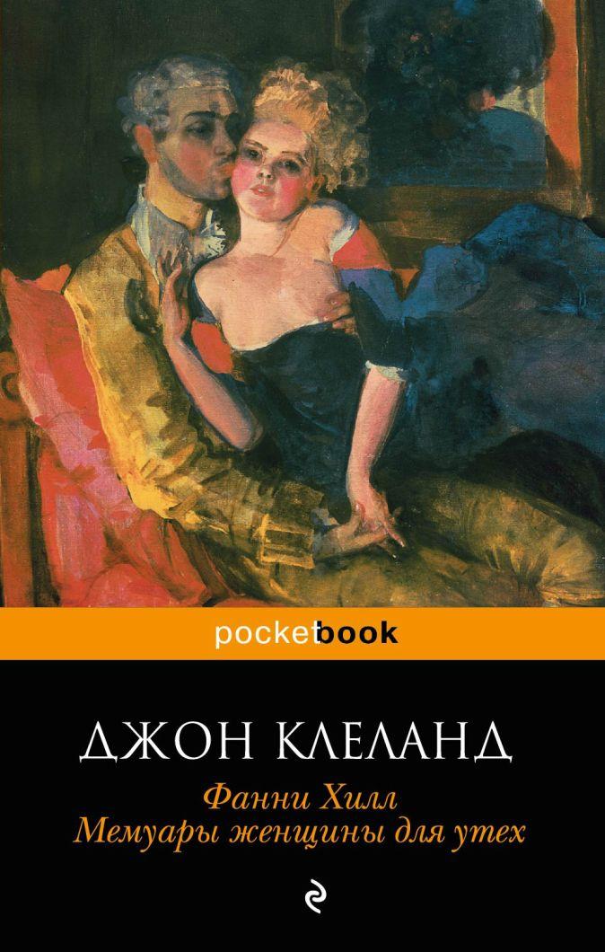 Клеланд Дж. - Фанни Хилл. Мемуары женщины для утех обложка книги