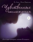 Линк Э., Коупленд П. - Чувственные наслаждения. Для пар, которые хотят большего...' обложка книги