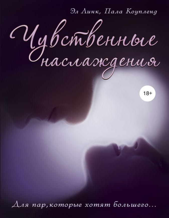 Эл Линк, Пала Коупленд - Чувственные наслаждения. Для пар, которые хотят большего... обложка книги