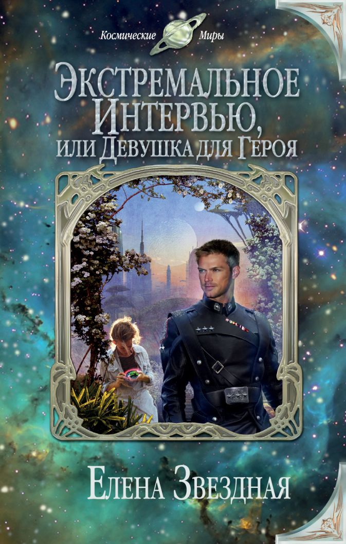 Звездная Е. - Экстремальное интервью, или Девушка для героя обложка книги