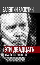 Распутин В.Г., Кожемяко В.С. - Эти двадцать убийственных лет' обложка книги