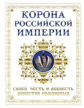 Николай Фоменко - Корона российской империи. Слава, честь и доблесть династии Романовых обложка книги