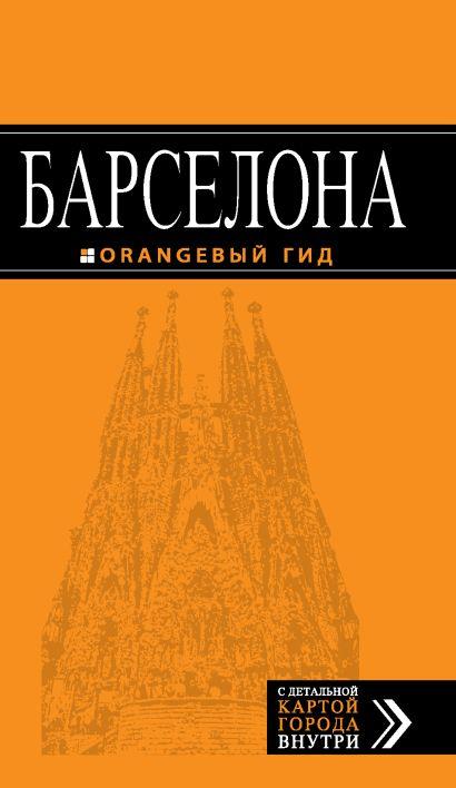 Барселона: путеводитель + карта. 3-е изд., испр. и доп. - фото 1