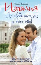 Сальвони Т. - Италия. Любовь, шопинг и dolce vita!' обложка книги