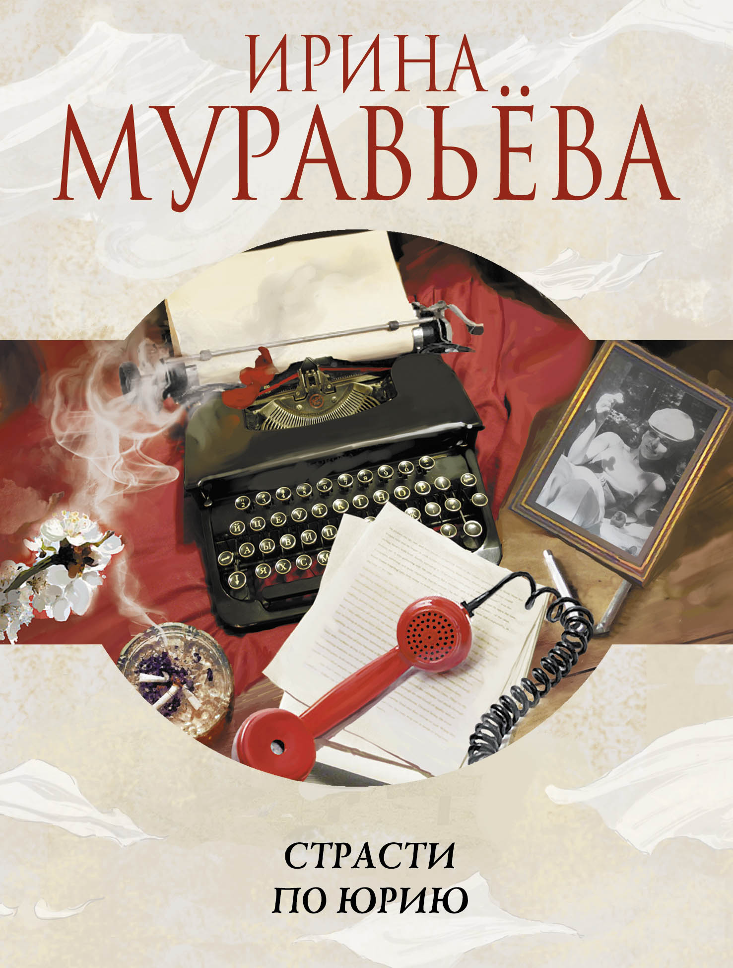 Муравьева И. Страсти по Юрию отсутствует страсти по спорту