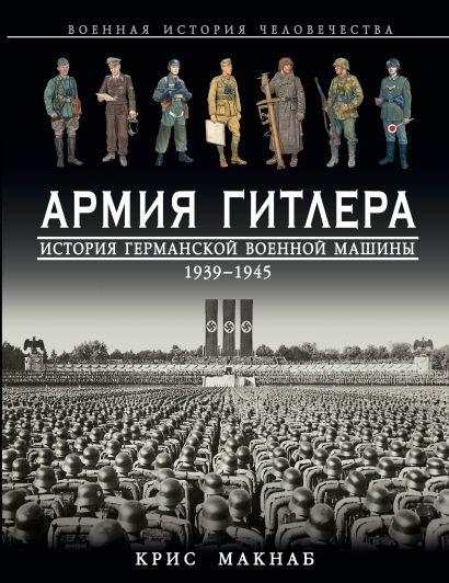 Армия Гитлера. История германской военной машины 1939 – 1945гг. - фото 1