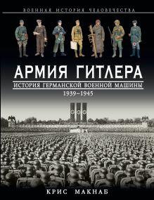 Армия Гитлера. История германской военной машины 1939 – 1945гг.