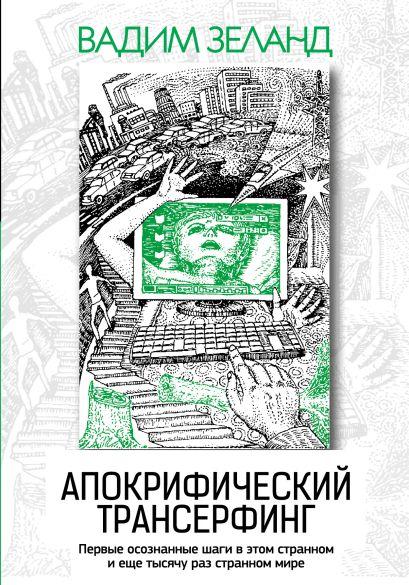 Апокрифический Трансерфинг. 3-е изд., испр. и доп. - фото 1