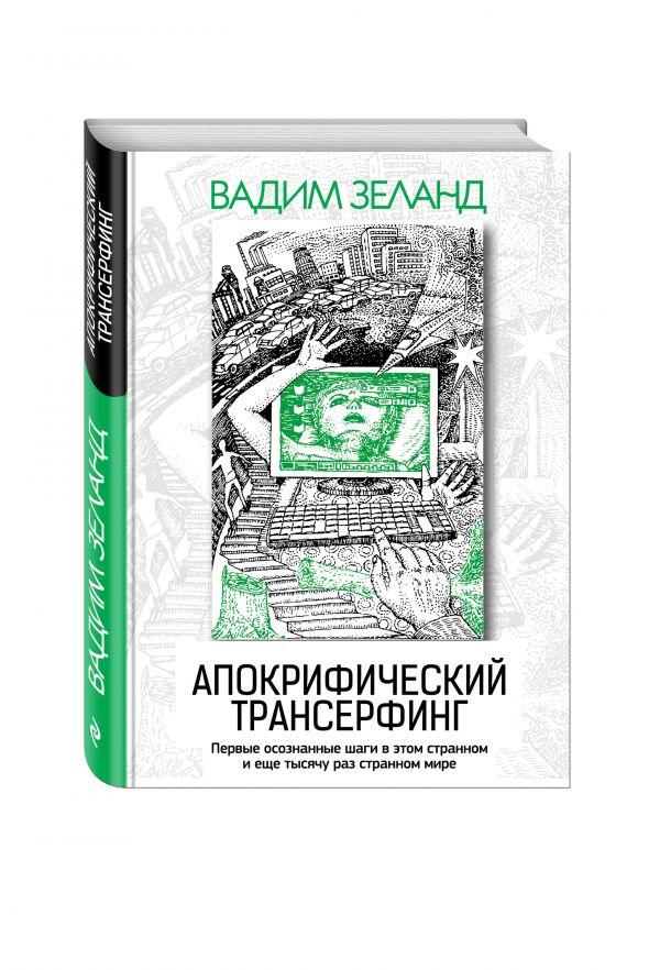 Вадим Зеланд - Апокрифический Трансерфинг. 3-е изд., испр. и доп.