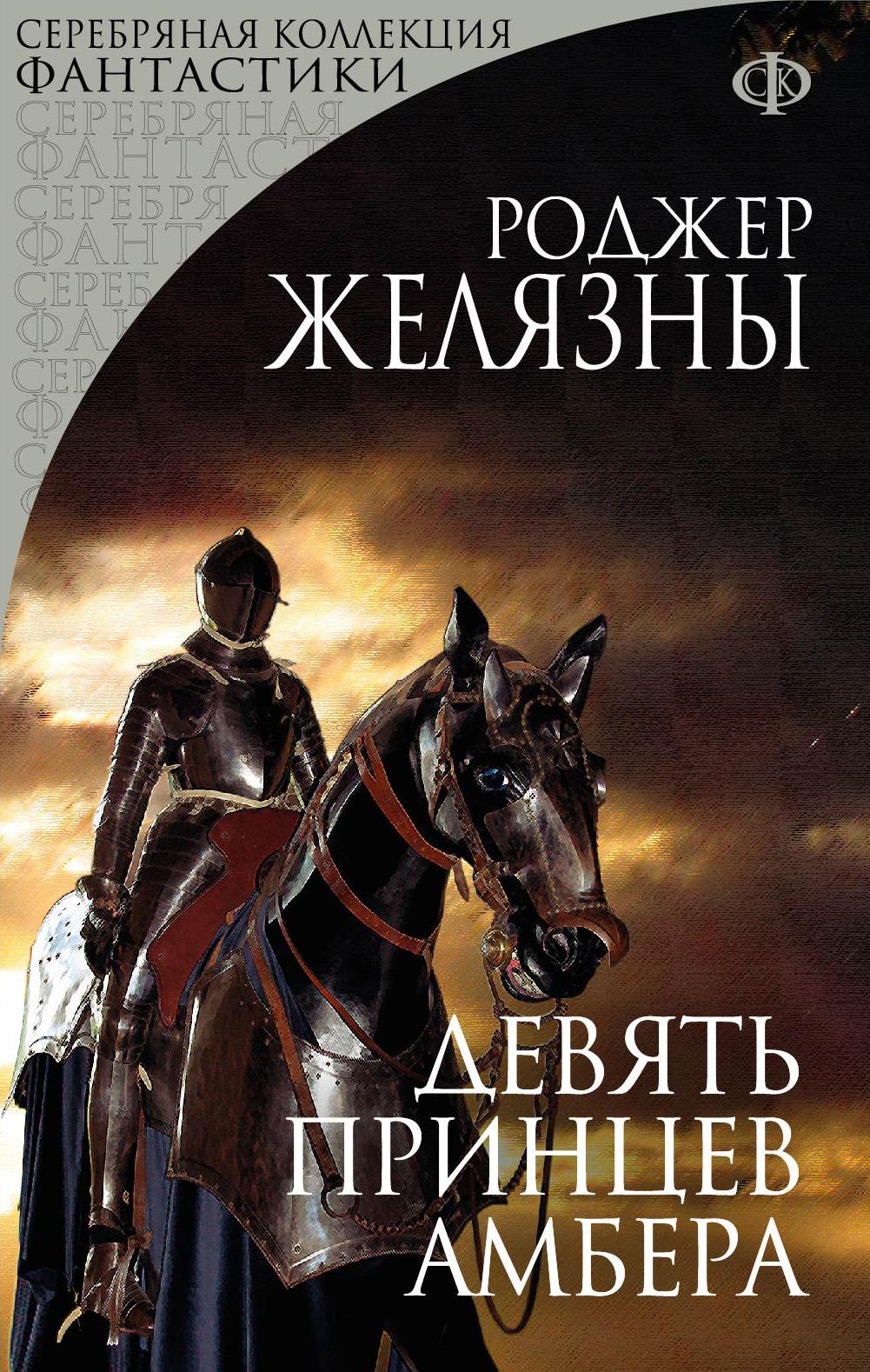Желязны Р. Девять принцев Амбера девять драконов картина в минске