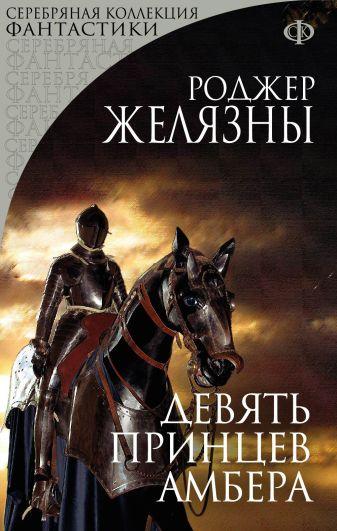 Роджер Желязны - Девять принцев Амбера обложка книги
