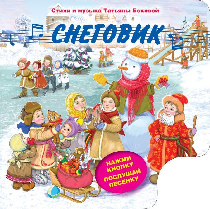 Снеговик (с музыкальным модулем) Бокова Т.В.