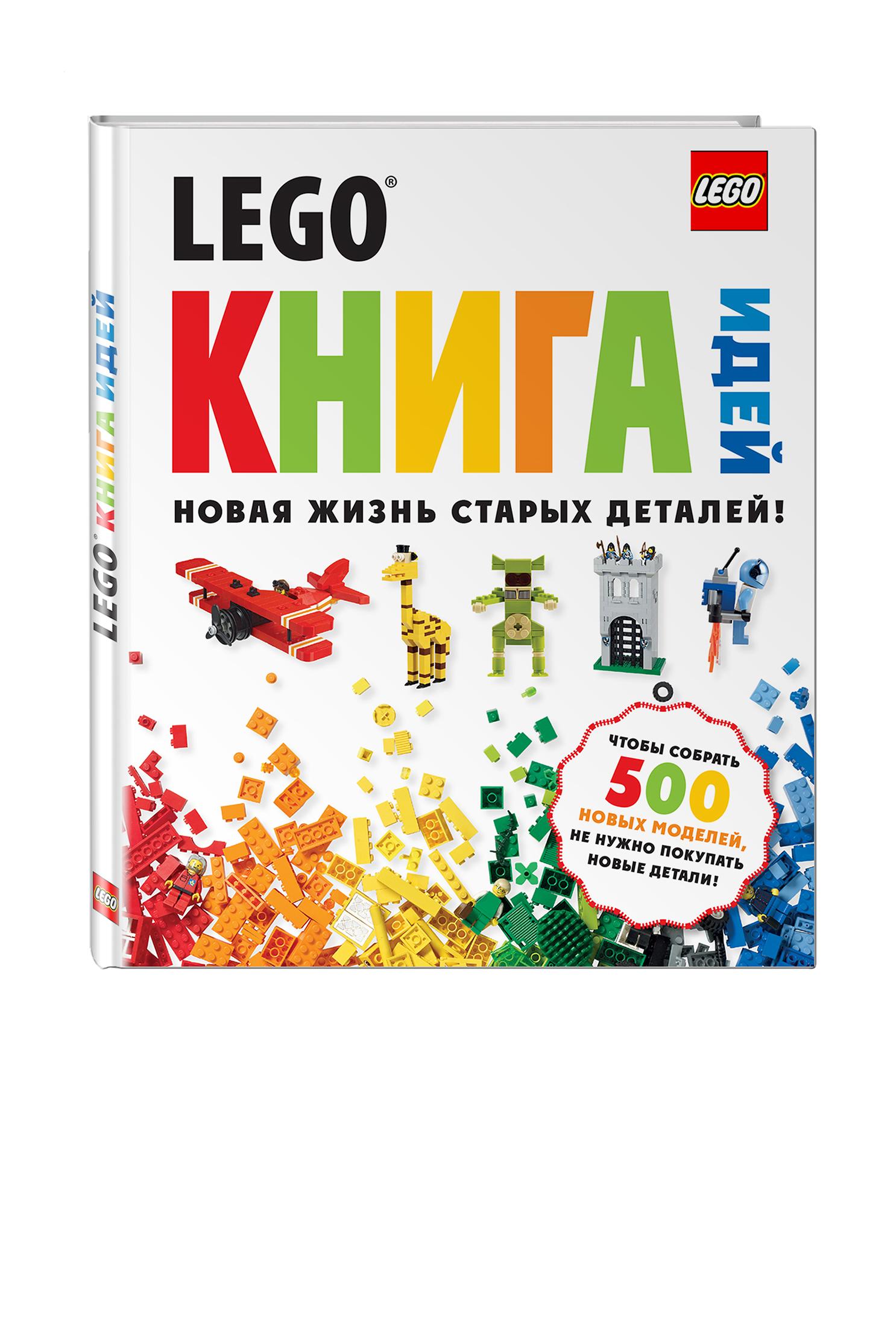 LEGO Книга идей петров в простейшие приемы изобретательства общие принципы получения идей 4 способа получения новых идей