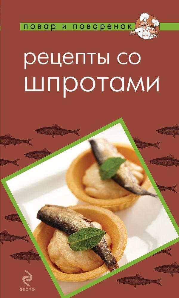 Рецепты со шпротами Першина С., Васильев А.