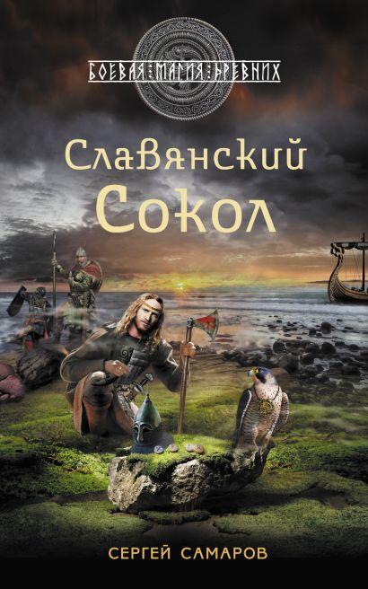 Славянский Сокол - фото 1
