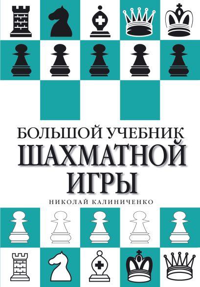 Большой учебник шахматной игры - фото 1