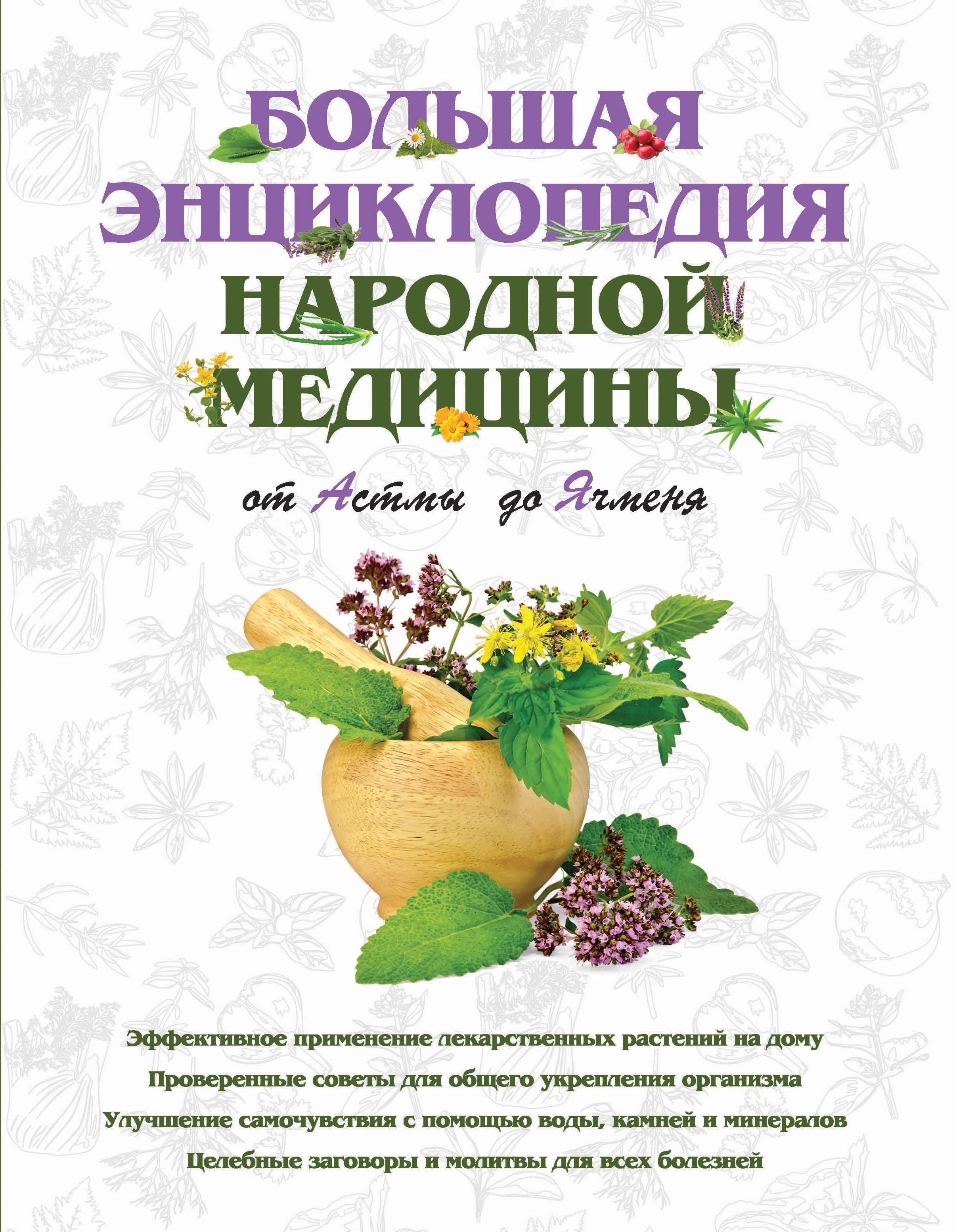 Купить со скидкой Большая энциклопедия народной медицины. От Астмы до Ячменя