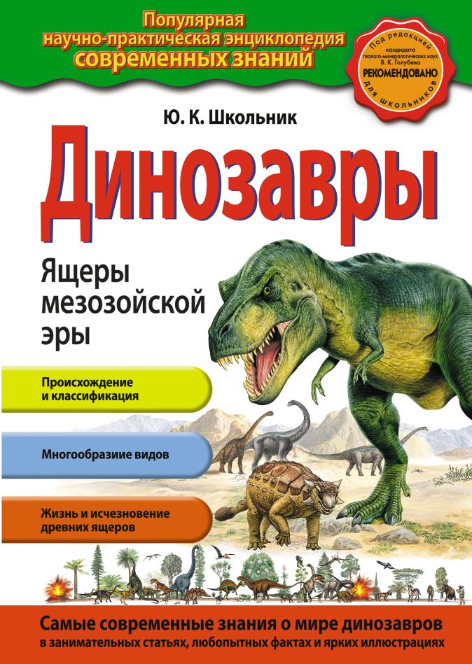 Динозавры. Ящеры мезозойской эры Школьник Ю.К.