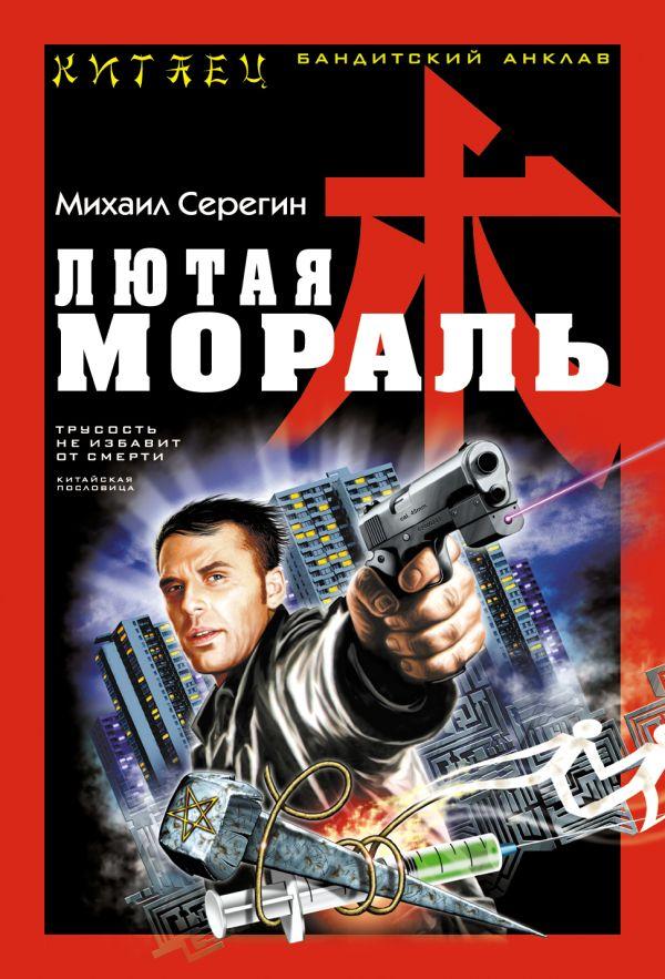 Лютая мораль Серегин М.Г.
