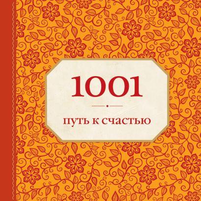 1001 путь к счастью (орнамент) - фото 1