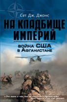 Джонс С. Дж. - Война США в Афганистане. На кладбище империй' обложка книги