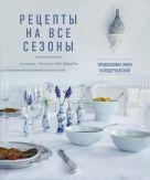 Вервурдт М., Вервурдт А. - Рецепты на все сезоны' обложка книги