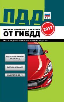 ПДД от ГИБДД РФ 2013 г.: 3 в 1 карманные (зеленая, закр. пружина)