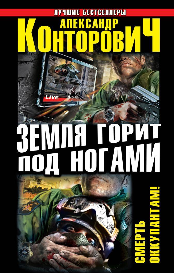 Конторович А.С. - Земля горит под ногами. Смерть оккупантам! обложка книги