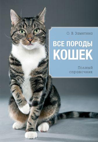Ольга Замятина - Все породы кошек обложка книги