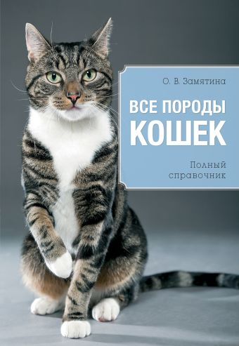Все породы кошек Замятина О.В.