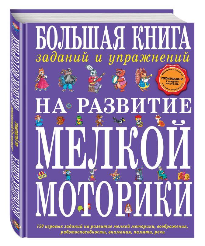 Большая книга заданий и упражнений на развитие мелкой моторики Т.А. Ткаченко
