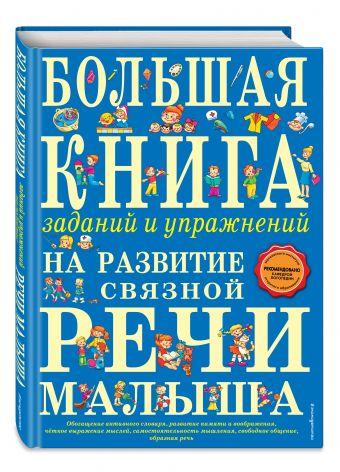 Большая книга заданий и упражнений на развитие связной речи малыша Ткаченко Т.А.