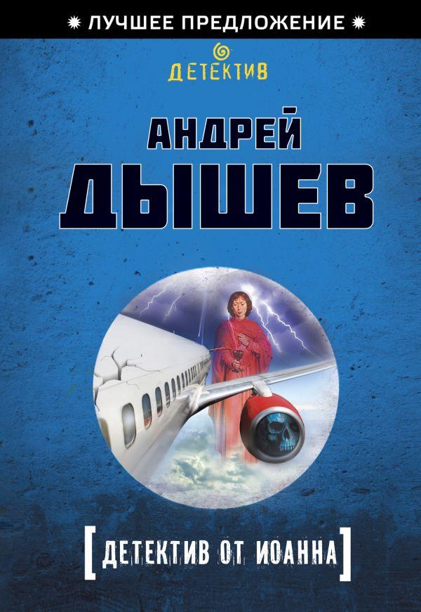 Детектив от Иоанна Дышев А.М.