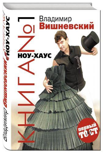 Владимир Вишневский - Книга №1 НОУ-ХАУС обложка книги