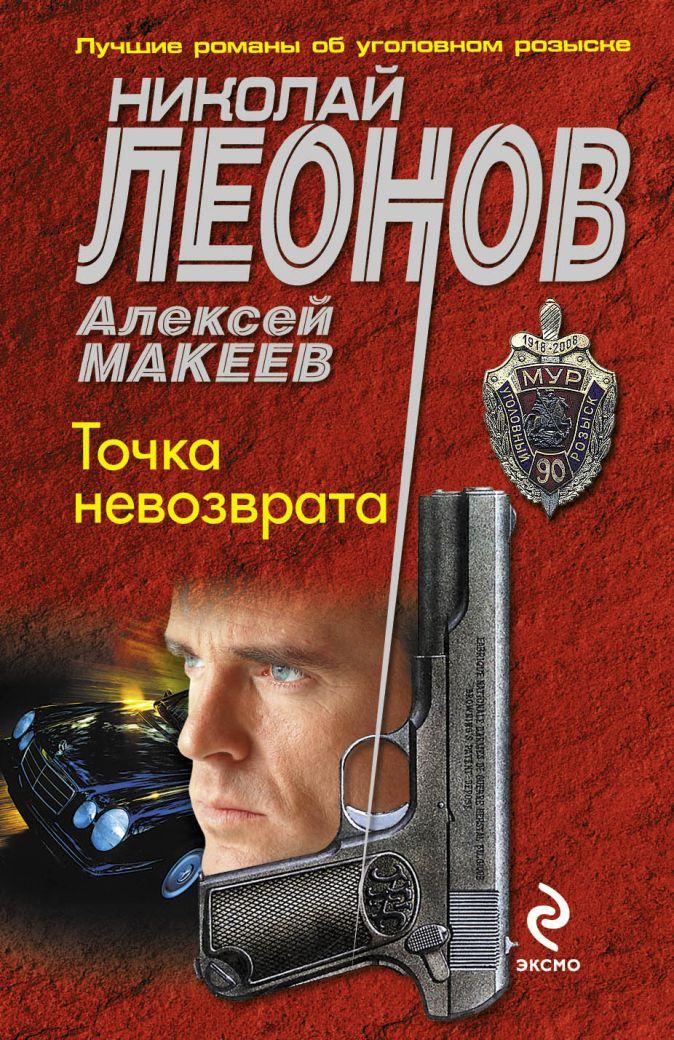 Леонов Н.И., Макеев А.В. - Точка невозврата обложка книги