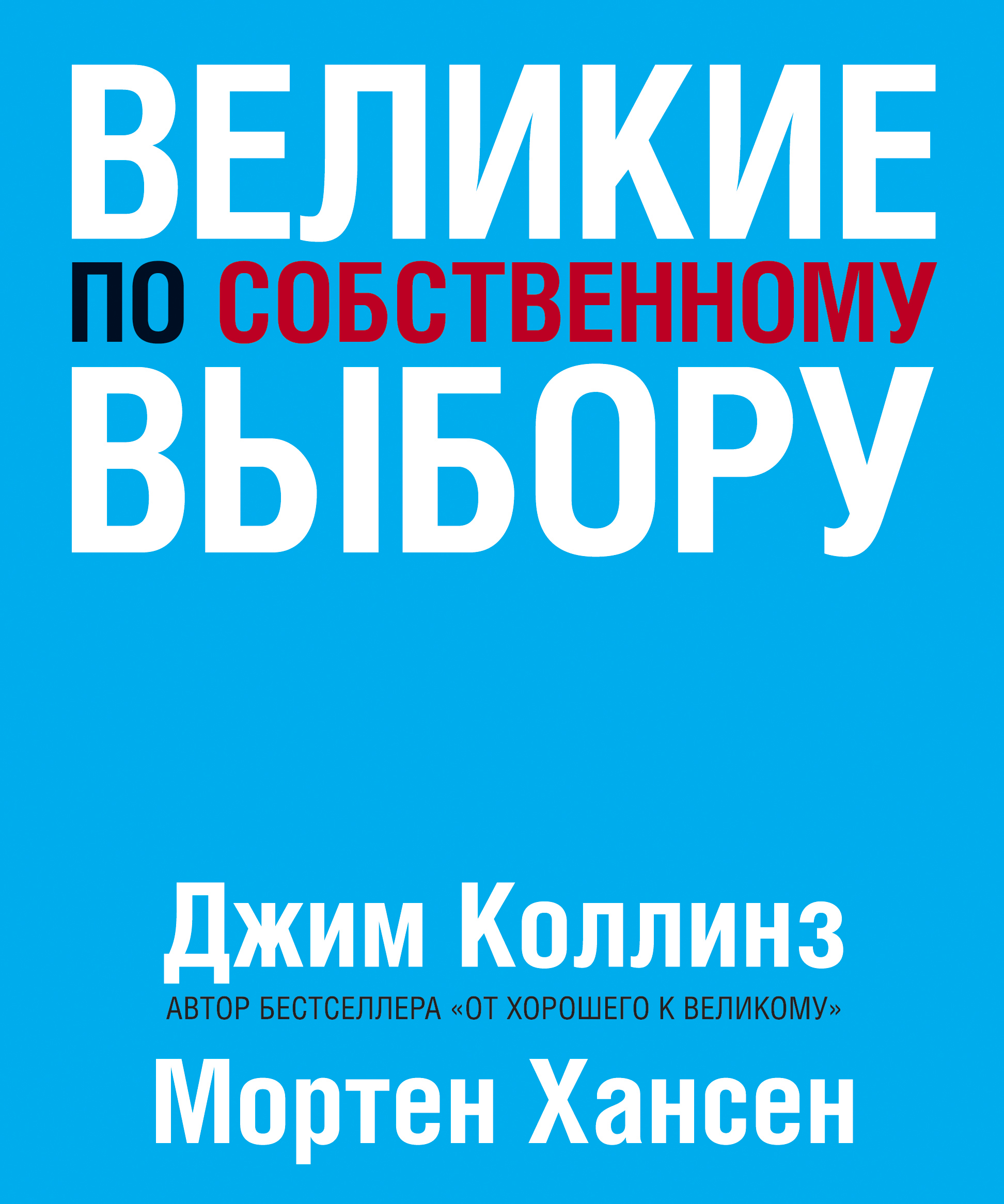 Великие по собственному выбору. 2 изд.