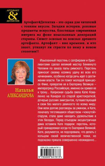 Перстень Екатерины Великой Александрова Н.Н.