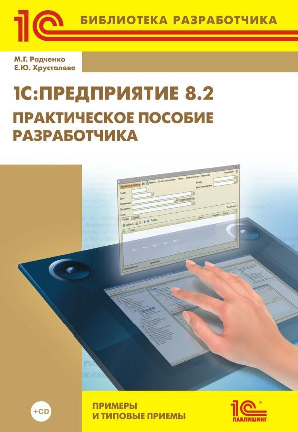 1С:Предприятие 8.2. Практическое пособие разработчика. Примеры и типовые приемы (+CD) М.Г. Радченко, Е.Ю. Хрусталева