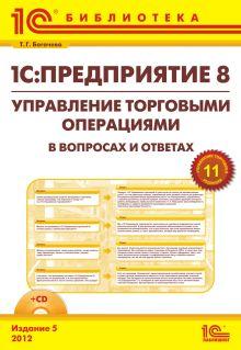 1С:Предприятие 8. Управление торговыми операциями в вопросах и ответах (+CD). 5 издание