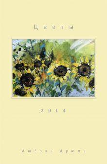 Календарь «Цветы»